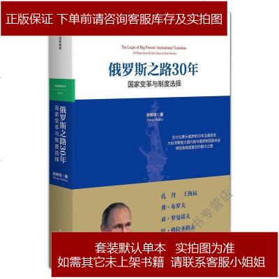 俄羅斯之路30年 張樹華 中信出版集團 9787508686837