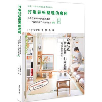 """《打造輕松整理的房間》(所有收納術的""""前傳"""",學習收納先從打造房間開始!從此,老公也變得愛整理房間了!深受日本..."""