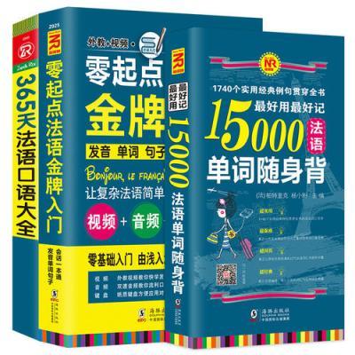 法语自学入门教材 零起点法语金牌入门+365天法语口语大全+15000法语单词随身背(全3册)