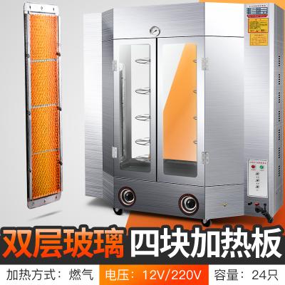 2020商用烤鴨爐古達24型全自動旋轉烤肉烤魚烤兔烤雞燃氣烤鴨機燒鵝爐 雙層玻璃4塊燃燒板