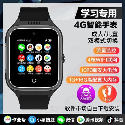 UVR新款全網通4G電話手表兒童/成人老人雙模式切換GPS定位移動聯通電信手表防水視頻通話觸屏拍照兒童智能手表成人老人手表