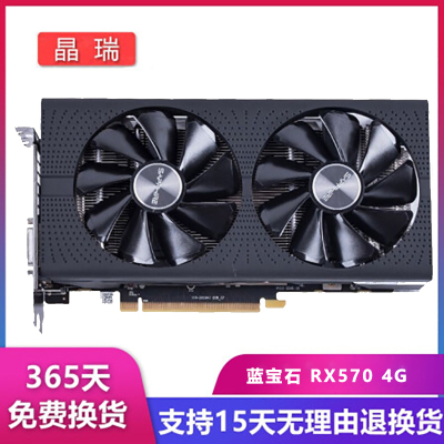 【二手9成新】藍寶石 AMD RX470/480/560//580 4/8G臺式電腦主游戲顯卡 藍寶石 RX570 4G