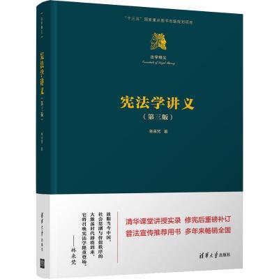 憲法學講義(第3版) 林來梵 著 大中專 文軒網
