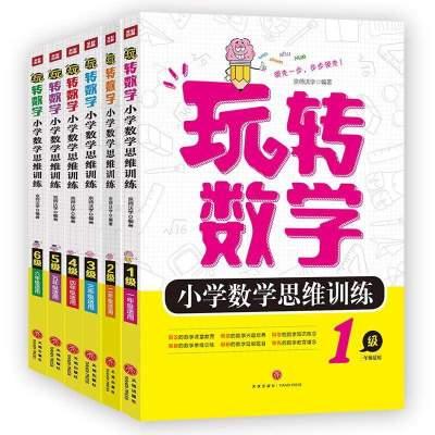 玩轉數學 小學數學思維訓練 1~6級京師沃學1149585天地出版社