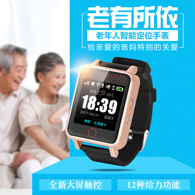 老人智能GPS定位手表防水跟踪器老年人电话测心率测血压防丢失手环计步追踪器一键SOS紧急求救