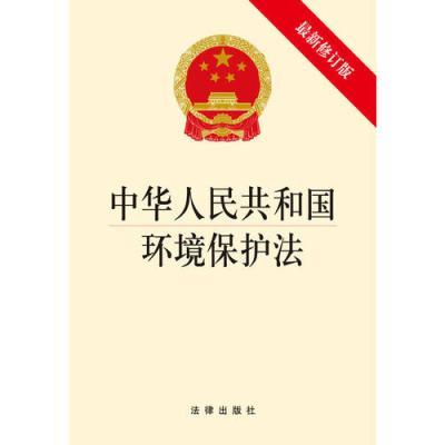 中华人民共和国环境保护法(最新修订版)
