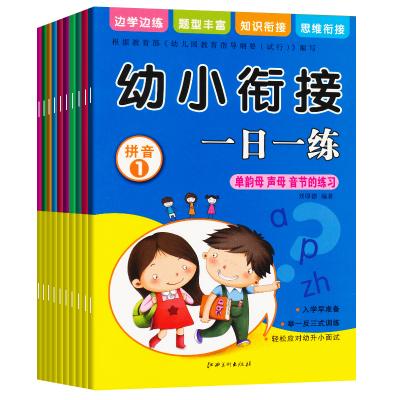 幼小銜接一日一練全套10冊 幼升小10 20以內加減法天天練數學拼音語言識字書3-5-6歲拼音語言訓練學前幼兒園大班幼小