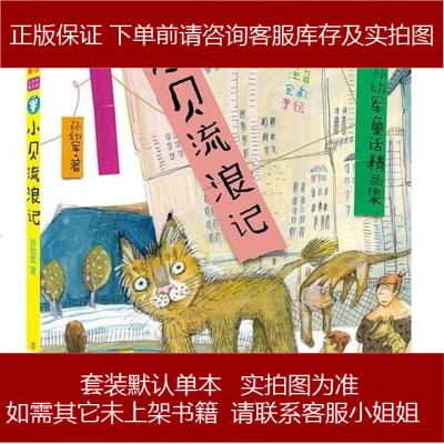 孙幼军童话精品集 9787305210044