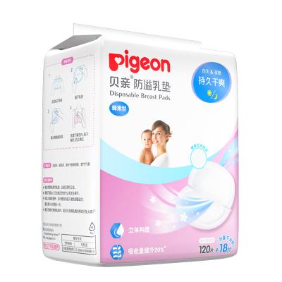 貝親 Pigeon 防溢乳墊 一次性乳墊 加量裝120+18片裝 QA52