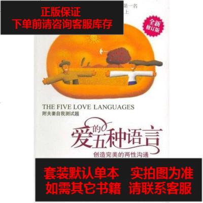 【二手8成新】愛的五種語言 9787210045588