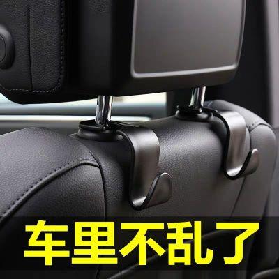 車大地汽車用掛鉤座椅背隱藏掛鉤車內掛物品掛鉤頭枕座位靠背車載小掛鉤 【加強款】能承受40斤 【一對】2個裝