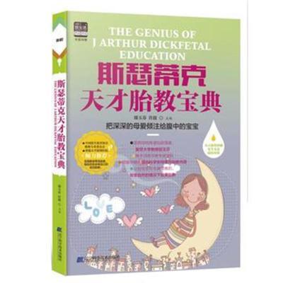 正版书籍 斯瑟蒂克天才胎教宝典 9787538198898 辽宁科学技术出版社