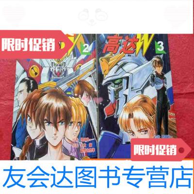 【二手9成新】機動戰士高達系列新機動戰記高達W(2-3) 9783201102610