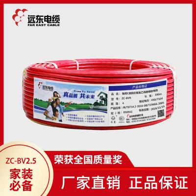 远东电缆(FAR EAST CABLE)电线电缆 ZC-BV2.5平方 阻燃 国标铜芯单芯线 单股硬线100m 【简装】