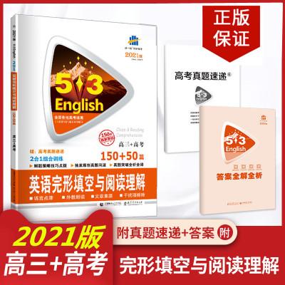 2021版53英語高三+高考英語完形填空與閱讀理解150+50篇 高考適用53英語系列 曲一線高考英語復習 五年級高考三