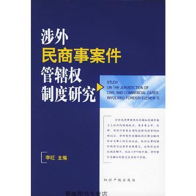 [購買前咨詢]涉外民商事案件管轄權制度研究李旺 主編水利水電出