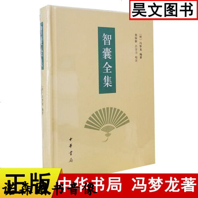 正版 馮夢龍智囊全集 中華書局 智慧全集 馮夢龍正版