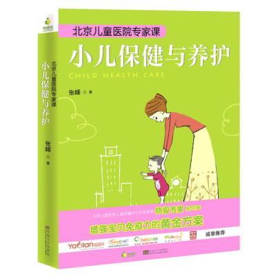 北京兒童醫院專家課:小兒日常保健與養護(北京兒童醫院兒童保健中心主任醫師、特級專家傾力打造,增強寶貝免疫力的黃金方案)