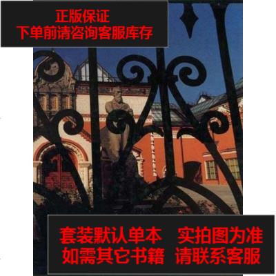 【二手8成新】特列恰科夫國家畫廊藏畫 9787533010607