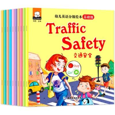 有聲伴讀幼兒英語分級閱讀繪本基礎級全10冊幼兒3-6歲中英雙語繪本故事書幼兒英語1000句