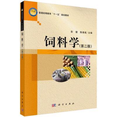 飼料學(第二版) 彭健 陳喜斌 9787030222022 科學出版社