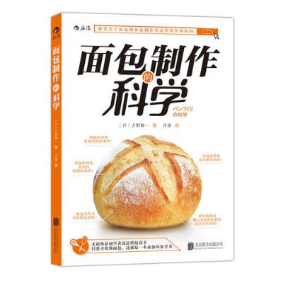 面包制作的科學:用科學的方式、了解面包制作的為什么