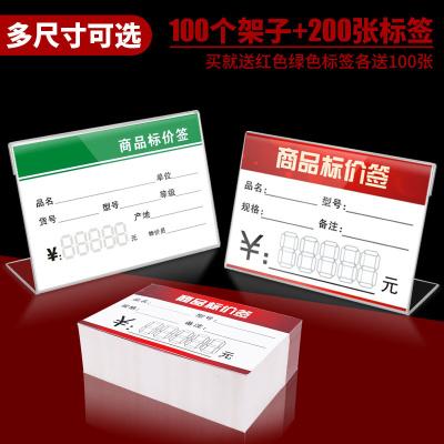 定制台卡架L型商品标价签价格牌标签牌 亚克力透明桌牌展示牌台牌