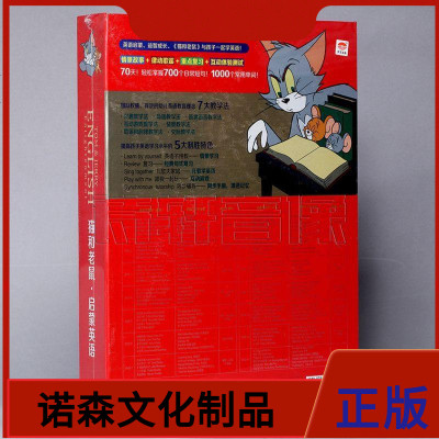 開心學雙語 貓和老鼠啟蒙英語14DVD+同步輔導多功能立體互動教 材