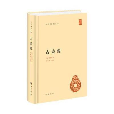 古詩源(中華國學文庫)