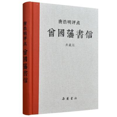 唐浩明評點曾國藩書信(典藏版)
