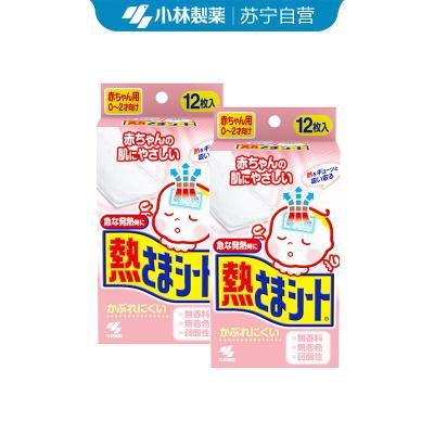 苏宁自营日本小林制药婴儿护理贴退热贴降温贴粉色冰宝贴2盒装24贴0-2岁