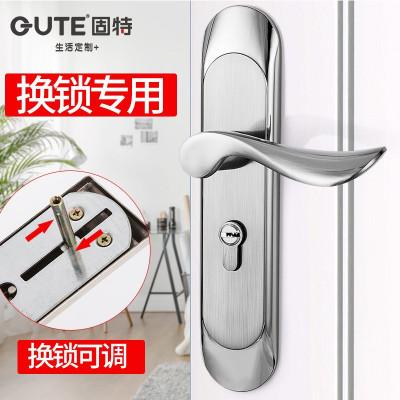 固特GUTE 换锁请看此款室内卧室房锌合金门锁可调节家用实木门锁具(适合门厚35-45mm) 880