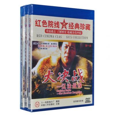 正版 老電影光碟片大決戰三大戰役遼沈戰役淮海戰役平津戰役6DVD