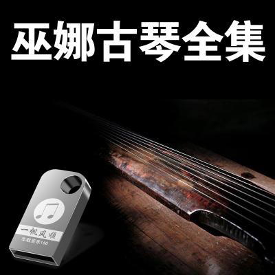巫娜古琴全集CD音質純輕古典民樂禪樂佛教音樂高音質車載音樂U盤
