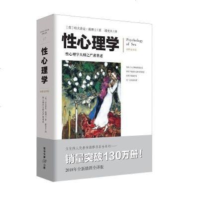 正版现货 性心理学 哈夫洛克霭理士 9787229134402 重庆出版社