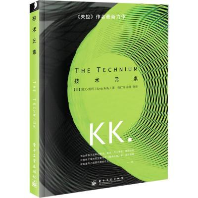 技術元素 (美)(Kevin Kelly)凱文.凱利 著作 張行舟  譯者 經管、勵志 文軒網