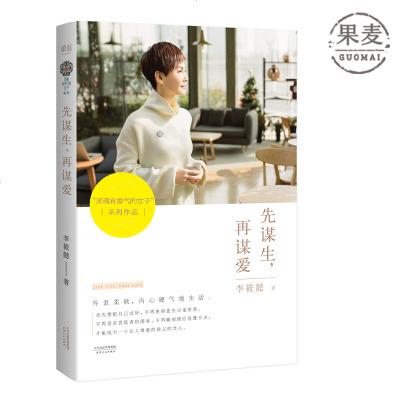 先谋生 再谋爱 灵魂有香气的女子 主编李筱懿 全新打造都市女性生活完全手册 每个故事都是一个问题的解决方案