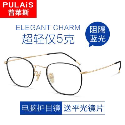 普萊斯(pulais)防藍光眼鏡架防輻射平光護目鏡男女同款超輕近視眼睛框配藍光鏡片5313新品 黑金 單鏡框 +平光防藍