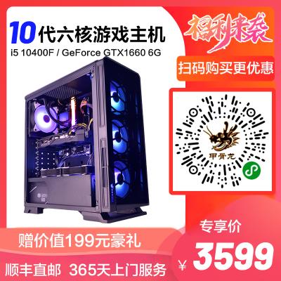 甲骨龍i5 10400F/10500十代GTX1660升級1660SUPER顯卡臺式電腦組裝游戲主機高配電腦整機網咖全套吃雞電腦組裝機