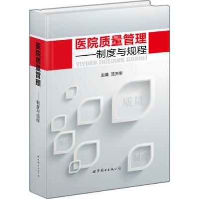 醫院質量管理——制度與規程(新版)