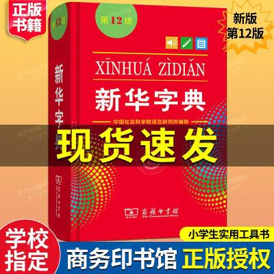 新華字典 第12版商務印書館 最新版正版 2020年11版升級 字典 新華 2019年 新華字典小學生專用字典 一到