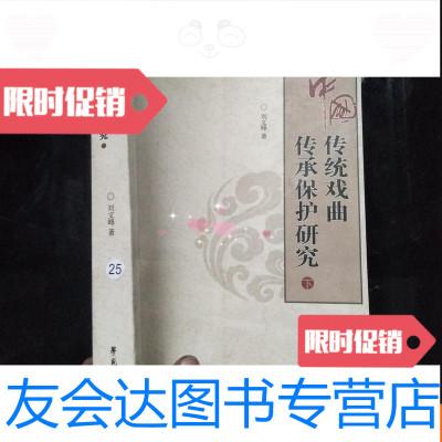 【二手9成新】中國傳統戲曲傳承保護研究(下冊)【書脊有點破損】 9781540479053