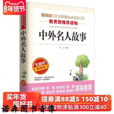 愛閱讀古今中外名人勵志故事三年級適合五六年級下冊小學生必讀的課外書籍經典老師推薦中國世界名人成長成才傳記叢書兒童青少