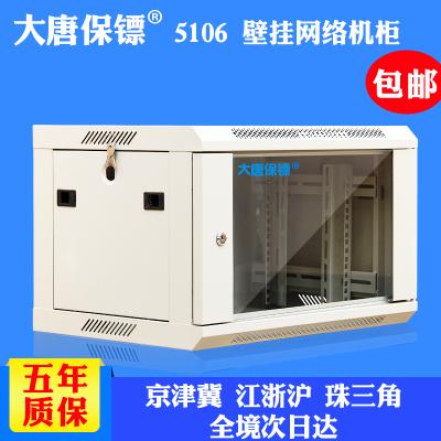 大唐保鏢5106大唐 網絡機柜 壁掛機柜 6u 機柜 0.35米高