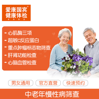 爱康国宾(ikang)体检卡 悦活悦年轻中老年慢性病筛查套餐 男女通用