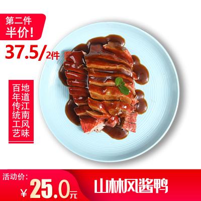 山林風醬鴨400g上海特色醬板鴨熟食小吃零食肉類