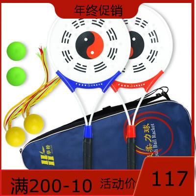 太极柔力球拍铝合金中老年初学者柔力球太极球拍套装健身球