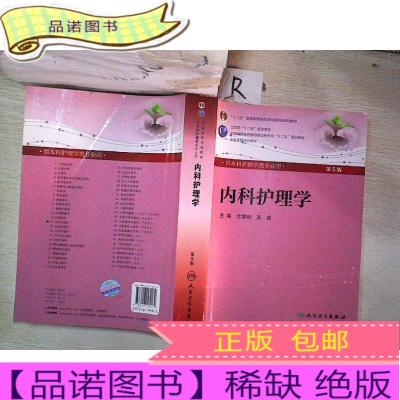 正版九成新內科護理學(第5版)