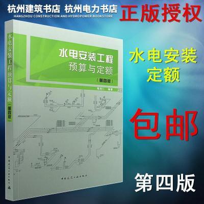 1025正版 水電安裝工程預算與定額(第四版) 陳憲仁 建筑工程 造價 正版 書籍