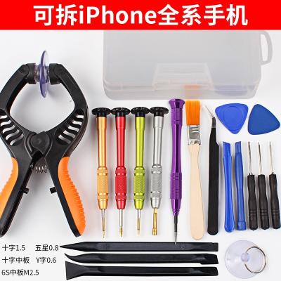 適用于蘋果iphone7X6s6plus8螺絲刀手機主板后蓋拆機工具套裝 中板2.5(拆大十字)